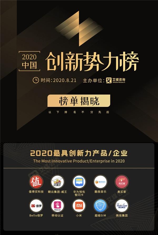 """值得买科技登""""2020中国创新势力榜"""",技术、模式、服务创新驱动消费进步"""