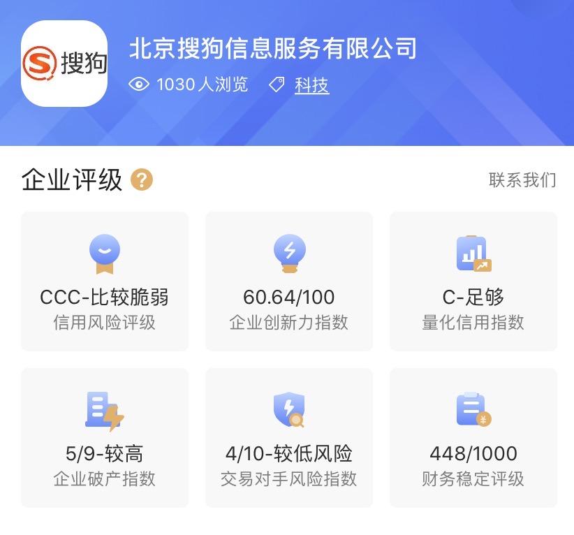 """搜狗王小川的中年岔路口:搜狐的""""旧瓶""""还是腾讯的""""新酒""""?"""