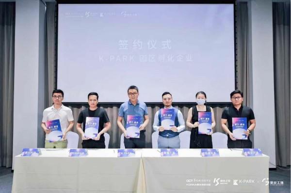 康佳之星K-PARK入驻华侨城创意园 助力康佳集团多业务协同发展