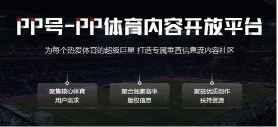 PP体育推出全新内容开放平台――PP号