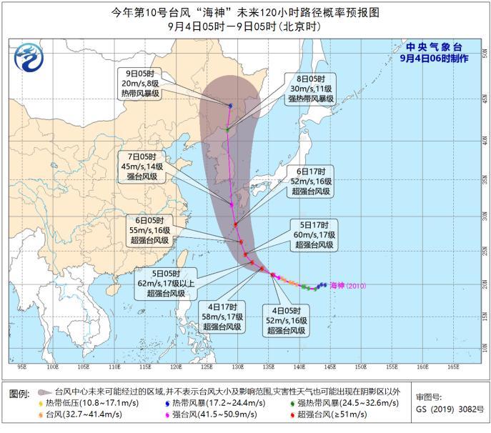 """台风""""海神""""加强为超强台风级 中心附近最大风力16级"""