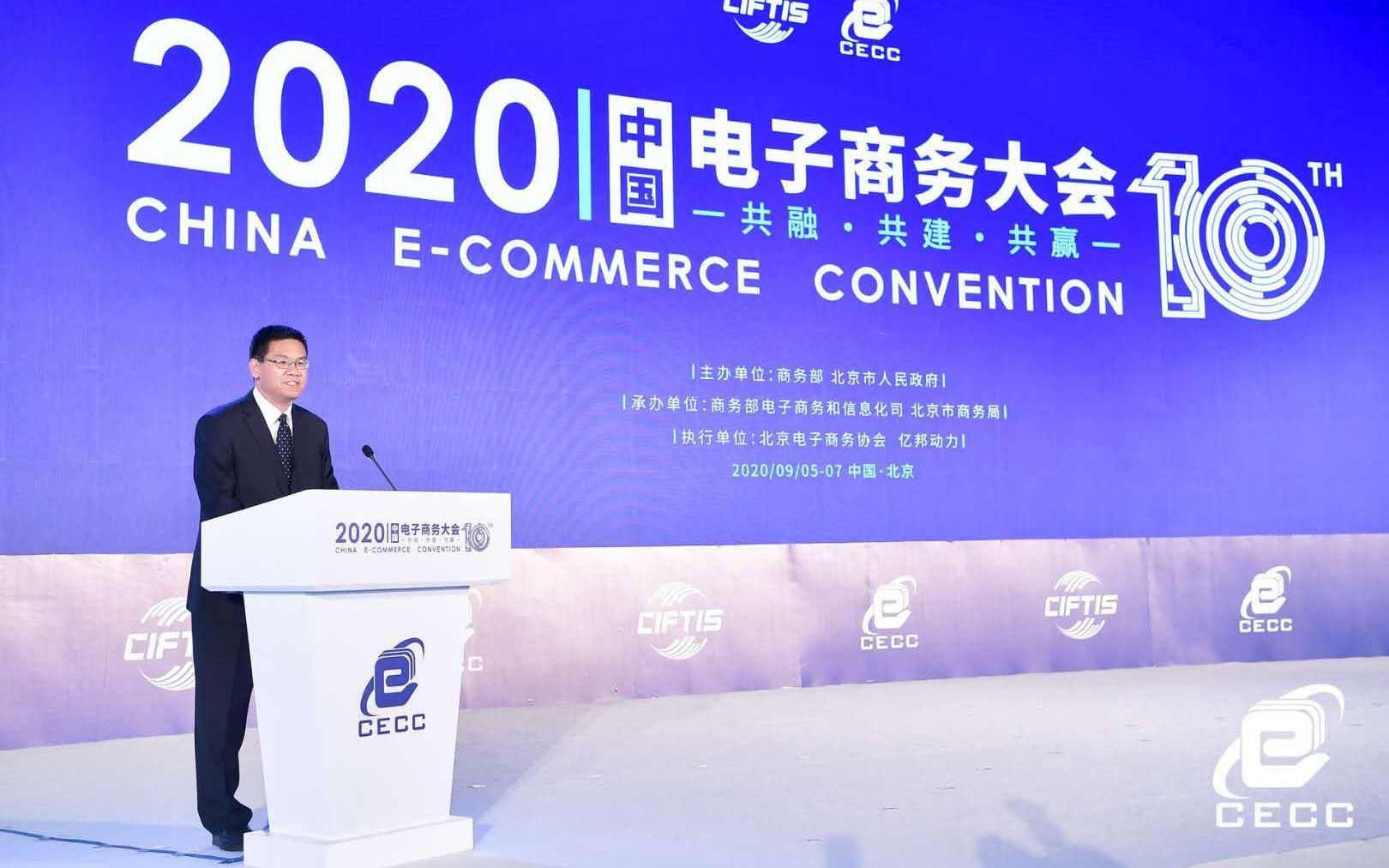 北京市副市长杨晋柏:北京网络零售额近10年增超28倍