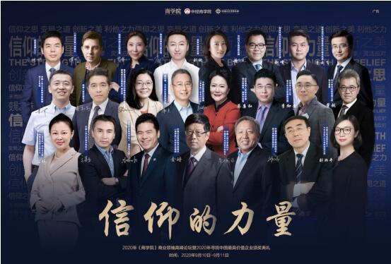 2020《商学院》商业领袖高峰论坛