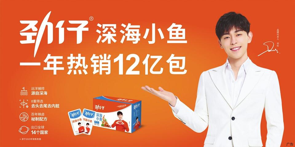 """""""""""鱼类零食先行者""""华文食品挂牌上市 靠一年卖12亿包劲仔小鱼出圈"""