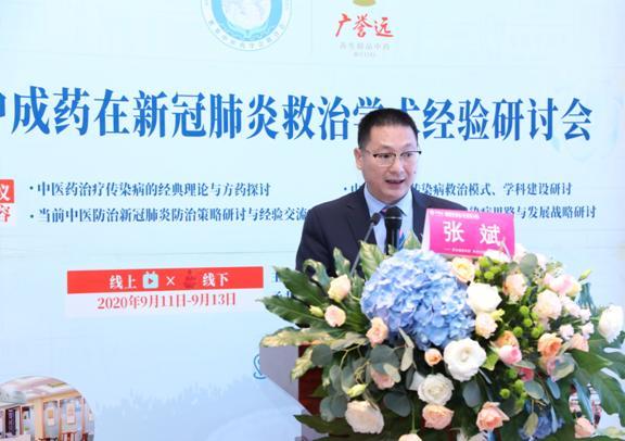 世界中联新冠肺炎学术研讨会,广誉远安宫牛黄丸被多次肯定