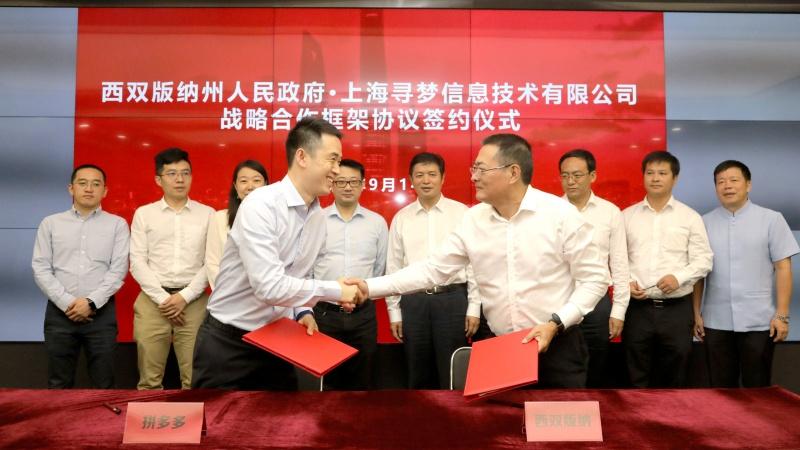 西双版纳|西双版纳与拼多多签署协议,推进沪滇扶贫合作