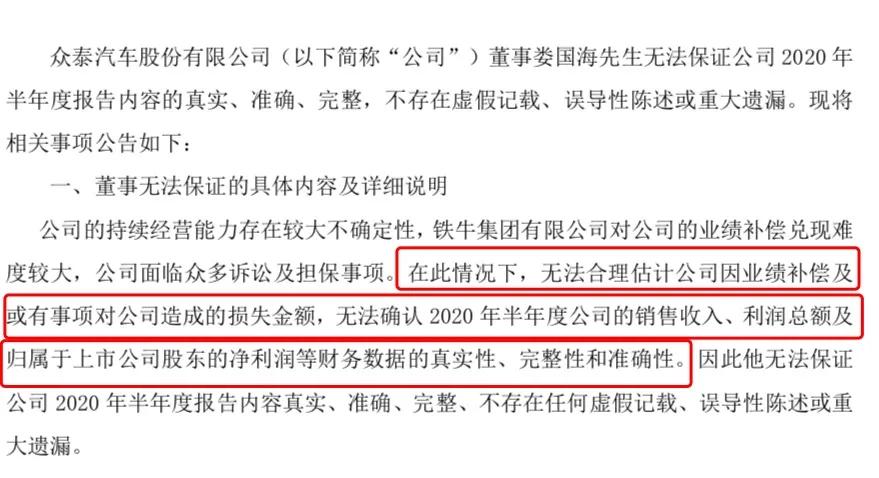 """去年巨亏超110亿、如今欠银行1.5亿不还,""""中华神车""""刚刚被诉至法院…"""