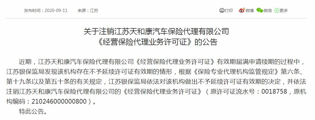 注意了!江苏天和康汽车保险代理公司被注销经营保险代理业务许可证!