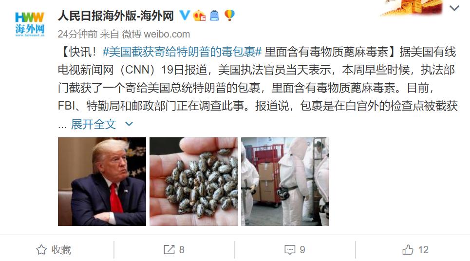 """白宫截获寄给特朗普的""""毒包裹"""",内含蓖麻毒素可致人死亡"""