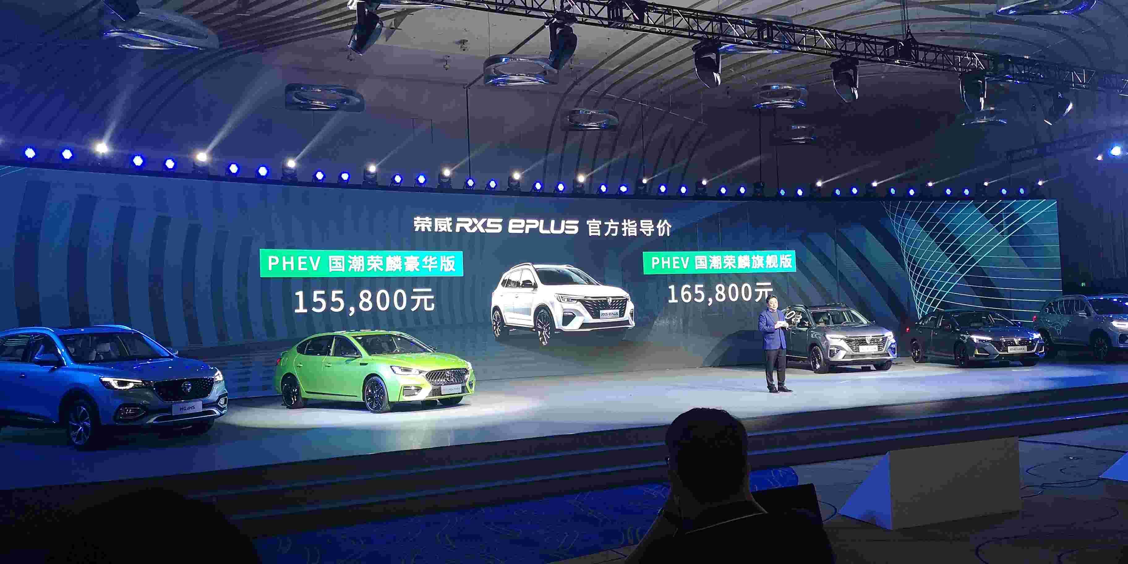 荣威RX5 ePLUS上市 售价15.58万-16.58万元