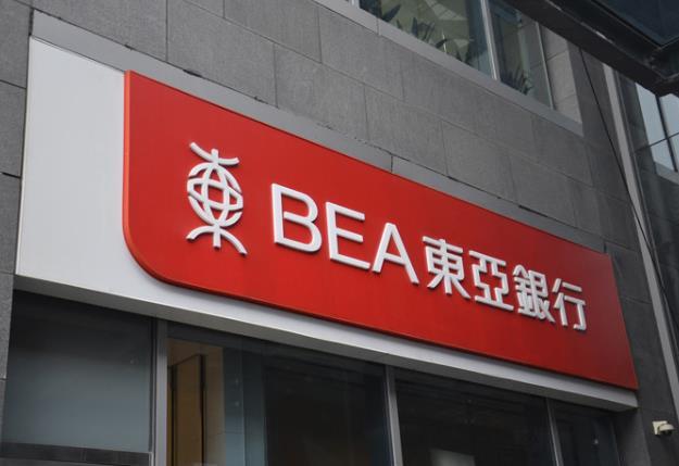 东亚银行(00023-HK)决定启动出售东亚人寿保险流程 大摩削其目标价三成