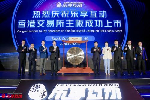 热烈庆祝利弗莫尔证券承销新股乐享互动在中国香港主板IPO上市!