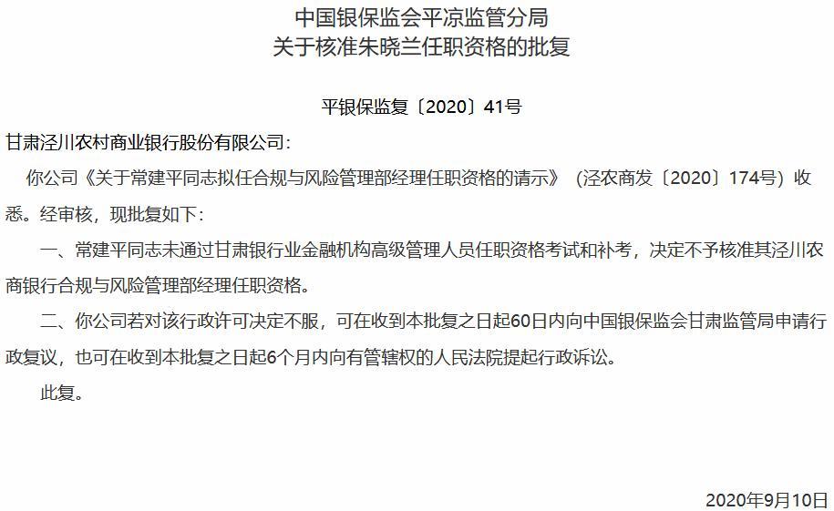 """时隔4年 泾川农商银行一拟任高管因考试""""挂科""""再被否"""