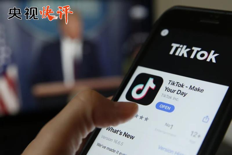 央视快评丨围猎TikTok,凸显美国霸凌做派和强盗逻辑