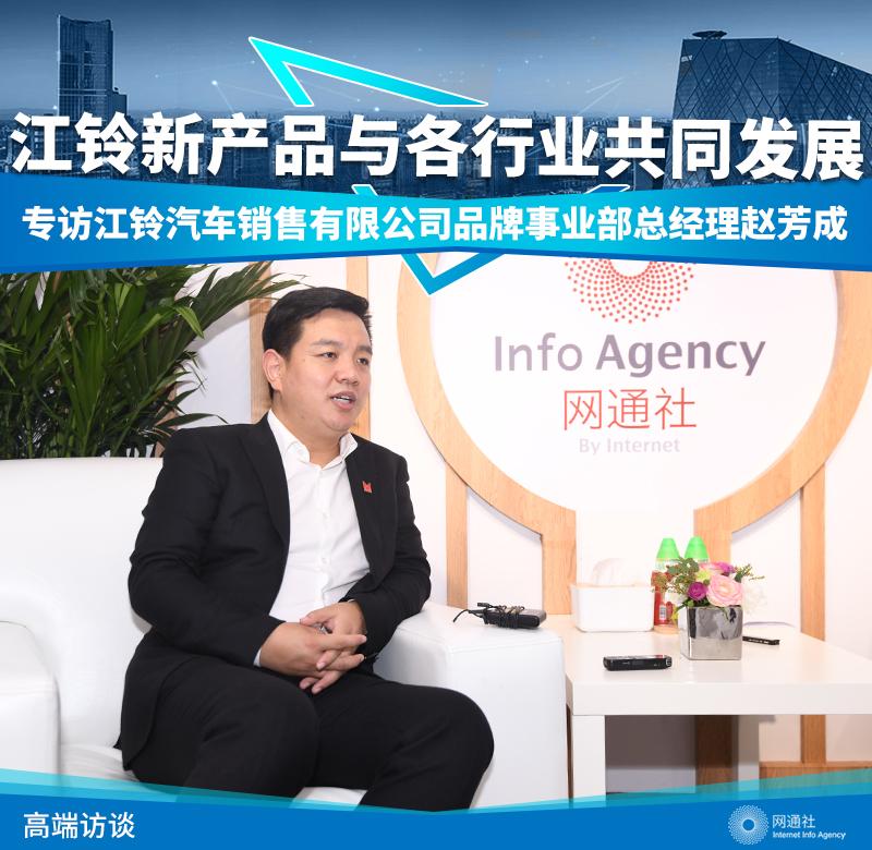 江铃汽车赵芳成:江铃新产品与各行业共同发展
