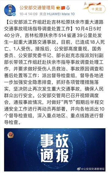 痛心!吉林交通事故致18人身亡,1人受伤