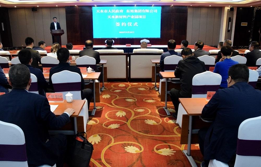 天水市政府与东旭集团签约新材料产业园项目