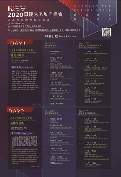 首届RealTech国际未来地产峰会10月将于京举办,富力、金茂、微软、AWS等共话空间变革