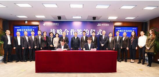 邮储银行与京东数科签署战略合作协议 推进金融数字化转型