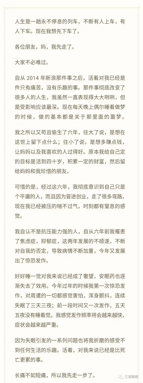 骑鲸文化CEO杨帅自杀未遂,后自述:没勇气死,就好好活着吧