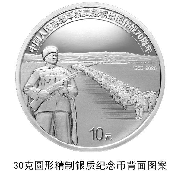中国人民志愿军抗美援朝出国作战70周年纪念币来了(图)