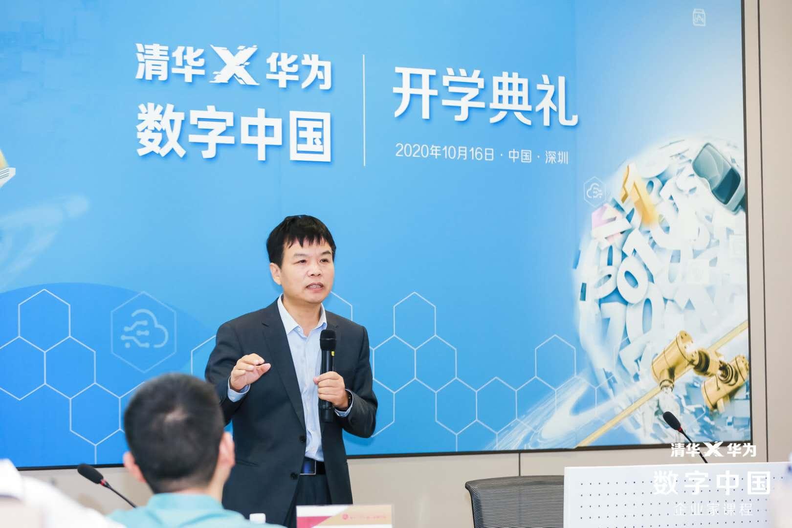图为:华为云副总裁、首席数字化转型官苏立清