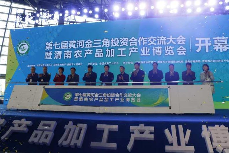 陕西渭南农产品加工产业博览会举办,重点推介关中食品营养健康谷