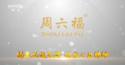 """周六福IPO上市:登陆总台 塑造""""更年轻更潮""""族品牌形象"""