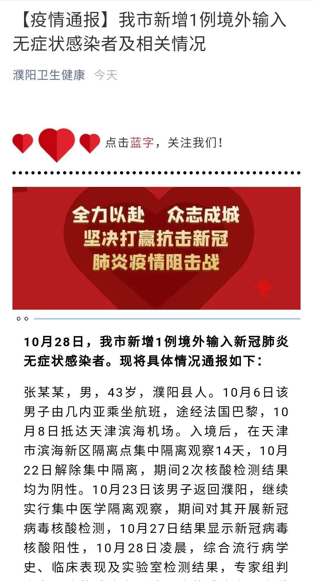 河南濮阳通报新增无症状感染者情况:天津入境隔离期间曾2次检出阴性