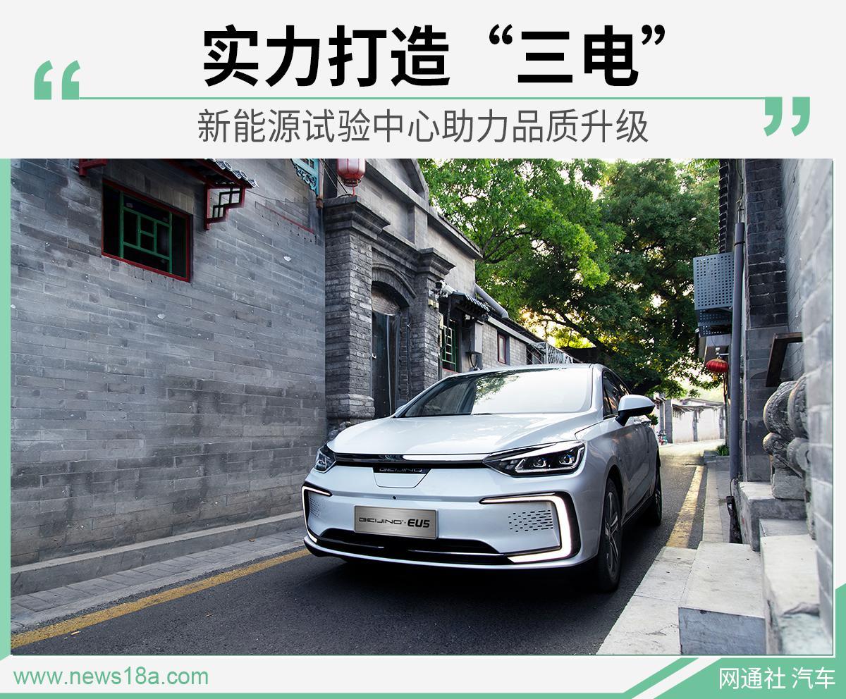 行业领先三电实力 BEIJING汽车品质升级的背后