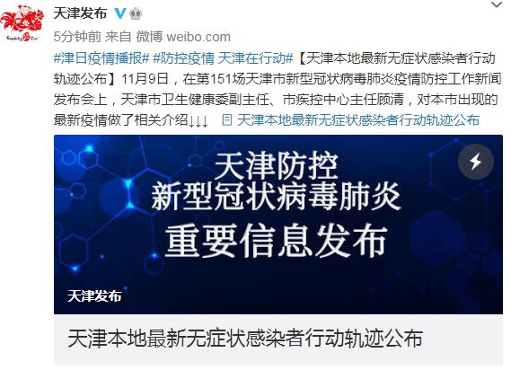 天津新增无症状感染者行动轨迹公布!曾去过河南、河北两地 河北新增无症状感染者在哪