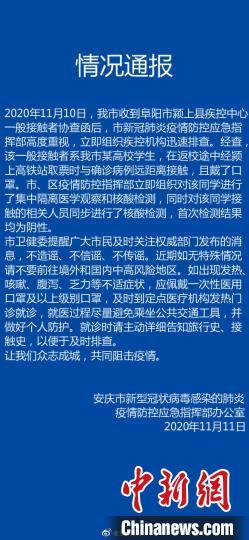 安徽安庆官方通报一新冠肺炎确诊病例一般接触者:系高校学生