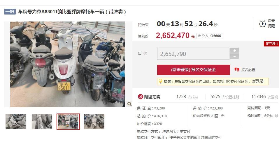 北京一辆旧摩托拍卖,被炒至265万元!网友:你们就不数0吗?