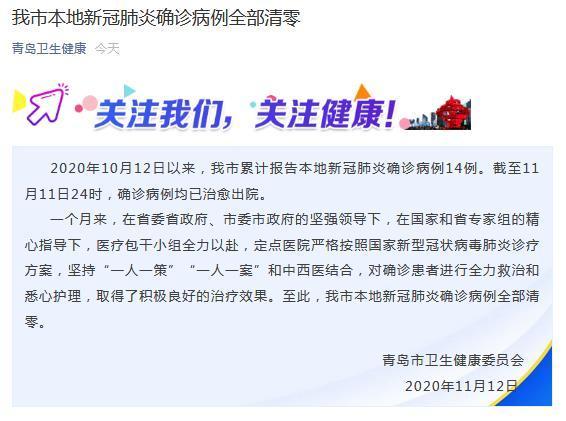 山东青岛本地新冠肺炎确诊病例全部清零