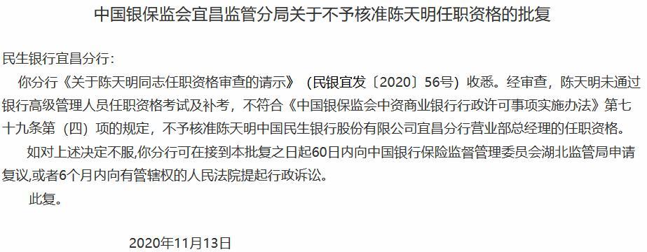 任职考试挂科 民生银行宜昌分行拟任营业部总经理陈天明任职被否