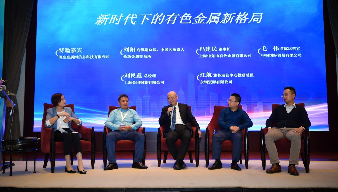 2020年中国有色金属市场供需高峰论坛观点集锦