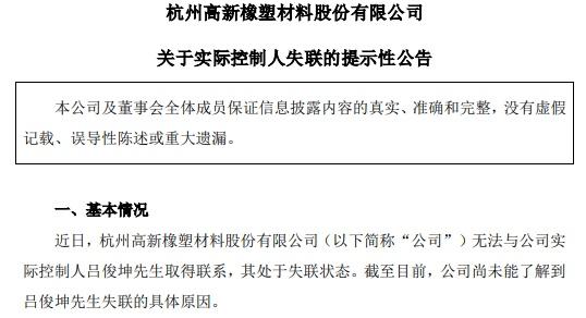 杭州高新麻烦不断:债务黑洞官司缠身,实控人却又失联,公司还在亏损