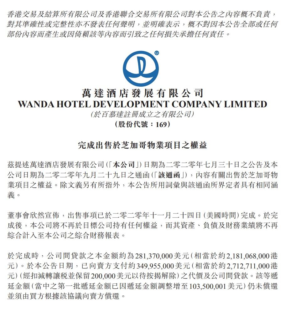"""王健林""""清仓""""了,卖掉美国五星级酒店,海外地产一个不留!"""