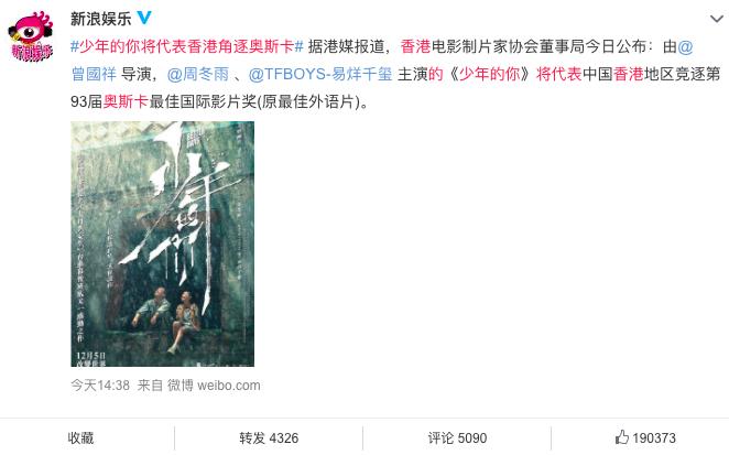 """少年的你将代表香港角逐奥斯卡?好莱坞华人""""一代宗师"""" 曾获11次奥斯卡提名"""
