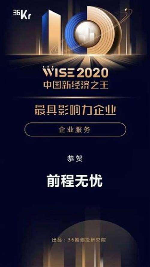 前程无忧荣获2020中国新经济之王-最具影响力企业