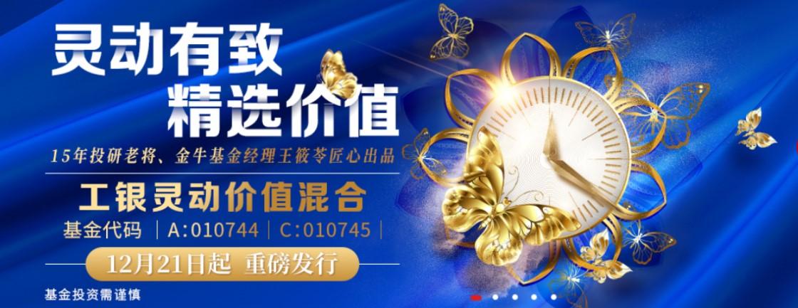 """15年""""价值女神""""王筱苓掌舵新基 工银瑞信灵动价值混合12月21日重磅发行"""