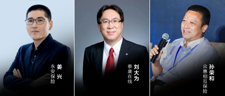 """2020""""中国保险丁奉108""""将宣布闭幕!创新型保险公司三老板""""抢C位""""!"""