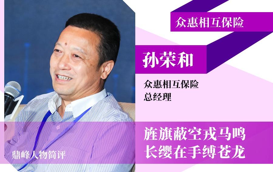 """2020年度""""中国保险鼎峰108将""""公示收官!创新险企三位大佬""""抢C位""""!"""