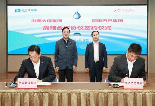 建设行业领先的数字管理系统 帮助上海的数字转型中国太平洋保险和阿里签署了全面的战略合作协议