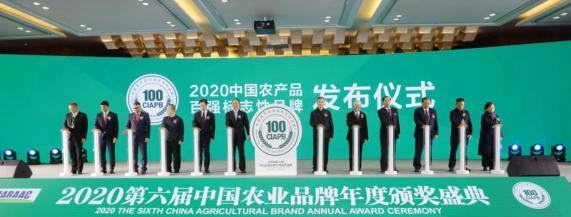 2020中国农产品百强标志性品牌隆重揭晓!