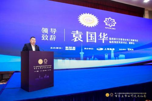聚焦高质量发展 着眼变革未来——上海领灿携手百家上市公司走进上海临港