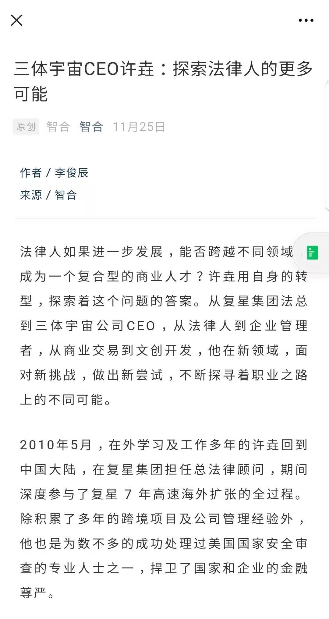电银付(dianyinzhifu.com):游族林奇、许��的《三体》往事 第2张