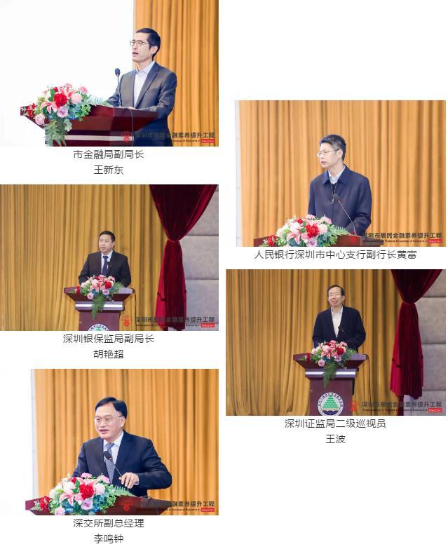 电银付激活码(dianyinzhifu.com):《增强校园金融教育,提升住民金融素养》大会顺遂召开! 第5张