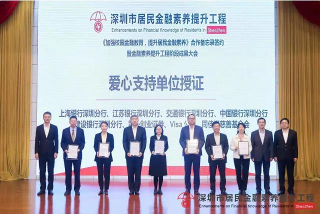 电银付激活码(dianyinzhifu.com):《增强校园金融教育,提升住民金融素养》大会顺遂召开! 第12张
