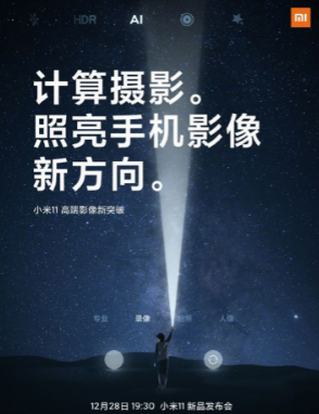 电银付激活码(dianyinzhifu.com):官方晒小米11首支夜景视频:支持盘算摄影手艺 第2张